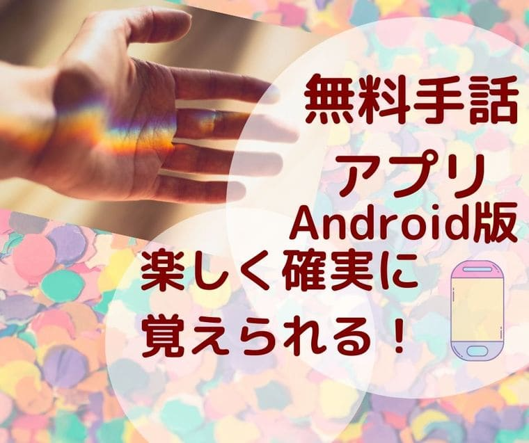 無料手話アプリ Android版
