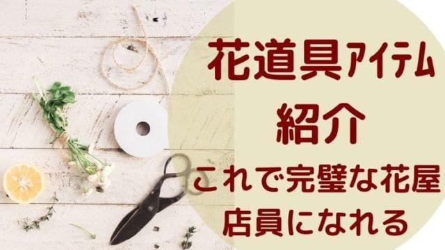 花道具アイテム 紹介