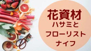 花資材-花とフローリストナイフ.